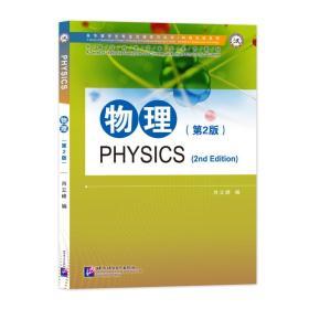 物理(第2版)|专业汉语科技汉语系列