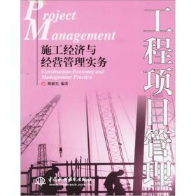 工程項目管理:施工經濟與經營管理實務
