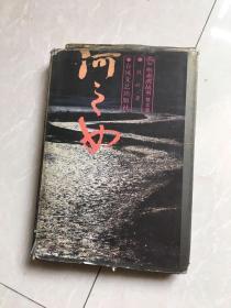 河之女(现任中国作协主席铁凝作品,精装一册全)