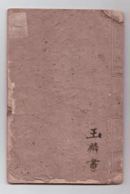 清代精美手抄本、《百花雌雄剑、对联、灵碑文等》、完整一册抄满、小字工整漂亮