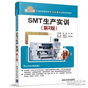 SMT生产实训(第2版)