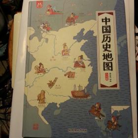 中国历史地图人文版(手绘中国)