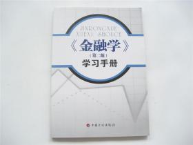 金融学(第2版)学习手册    内页干净