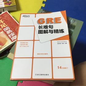 新东方 GRE长难句图解与精练