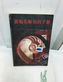 新编集邮知识手册