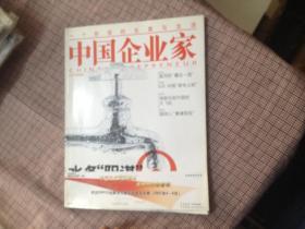 中国企业家2007年第9期