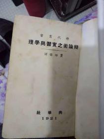 辩论术之实习与学理【社会学时代丛书】