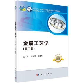 金属工艺学 李长河,杨建军 科学出版社 9787030578273  大中专教