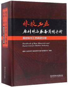橡胶工业原材料与装备简明手册:原材料与工艺耗材分册