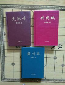 李来柱诗记:1 兴戎赋 2 大地情 3 蓝竹风   3册合售精装本都是一版一印