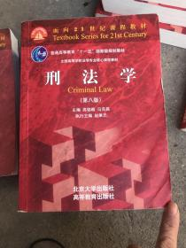 刑法学 第八版
