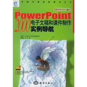 中文版POWERPOINT2000电子文稿和课件制作实例导航(附CD-ROM光盘一张)——多媒体课堂新概念丛书
