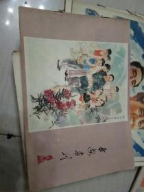延安画刊1978.6