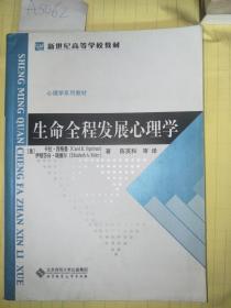 生命全程发展心理学【仅印3000册·2009年一版一印】A5062