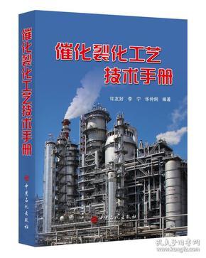 催化裂化工艺技术手册  许友好 李宁