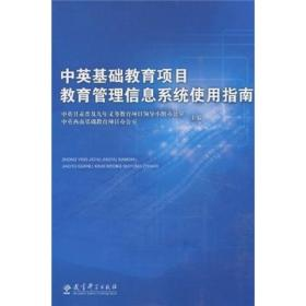 中英基础教育项目教育管理信息系统使用指南