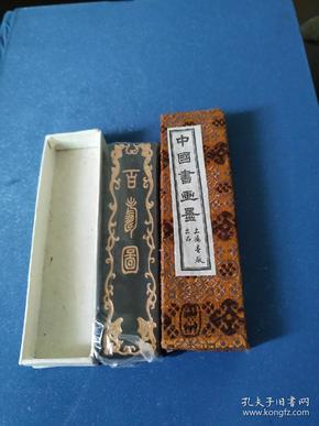 80年代上海墨厂出品:镶珠百寿图(102油烟墨)