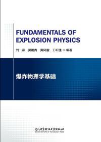 爆炸物理学基础