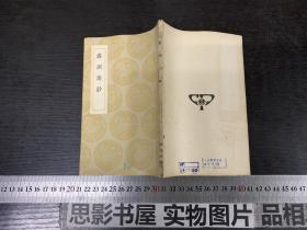 丛书集成初编  蠡测汇钞【民国初版】