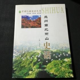 甘肃行业史话丛书:兰州南北两山史话