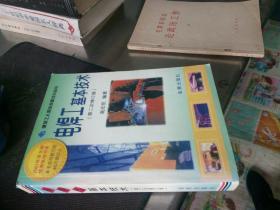 建筑工人职业技能培训丛书 电焊工基本技术(第二次修订版)