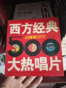 西方经典大热唱片500