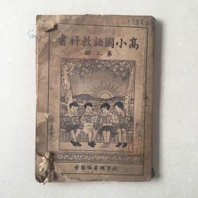 高小国语教科书 第二册