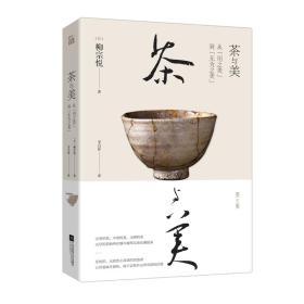 """茶与美:从""""用之美""""到""""无为之美"""""""
