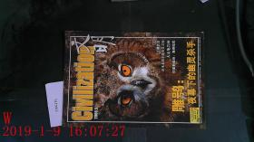 文明2006.5