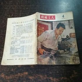 机械工人    1956年04期
