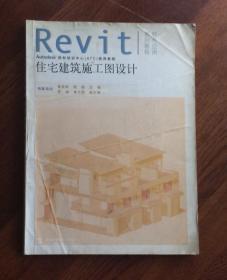 住宅建筑施工图设计