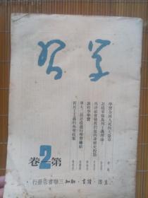 学习第一卷第二期(1949年10月上海再版)