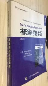 双语教材:格氏解剖学教学版(第2版)第二版 [美]杜雷克 9787811169218
