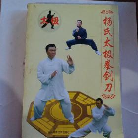 杨氏太极拳剑刀