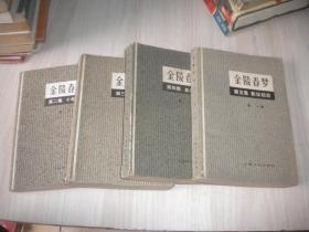 金陵春梦 2,3,4,5册    4本合售  整体八五品