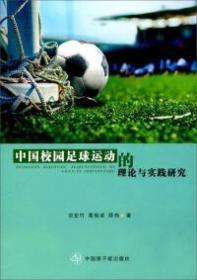 中国校园足球运动的理论与实践研究