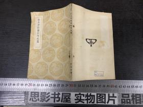 丛书集成初编   余冬序录摘抄内外篇【民国初版】