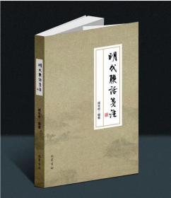 明代联话笺注(32开平装 全一册)