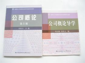 教育部人才培养模式改革和开放教育试点教材    公司概论(第2版)+   公司概论导学    共2册合售    内页干净