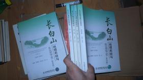 长白山地理系统研究 一、二、三、四合售 1956-2006
