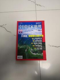 中国国家地理2018-10