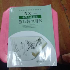 普通高中课程标准实验教科书  语文选修中国小说欣赏教师教学用书