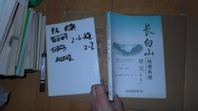 长白山地理系统研究 第二辑