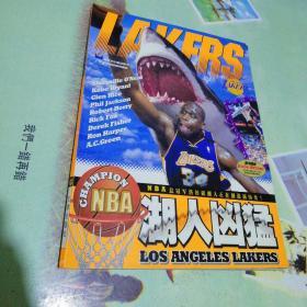 湖人凶猛(NBA总冠军湖人正在创造历史)