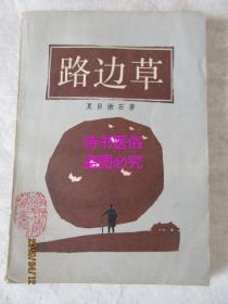 路邊草——夏目漱石著,柯毅文譯(譯者簽贈本)