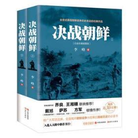 全新正版现货 决战朝鲜(上下册)