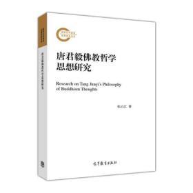 唐君毅佛教哲学思想研究