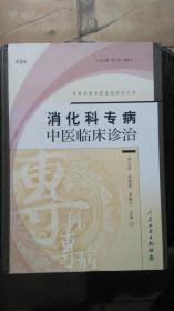 消化科专病中医临床诊治(第2版)