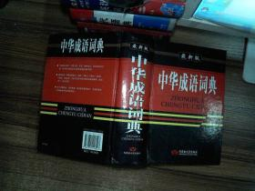 中华成语词典(最新版)