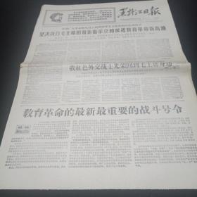 文革老报纸。黑龙江日报。1967年11月4日。